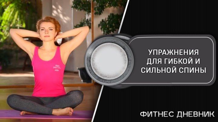 Упражнения для гибкой и сильной спины