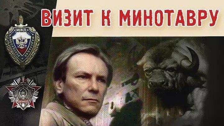 « ВИЗИТ К МИНОТАВРУ » 3 серия 1987.Ⓜ