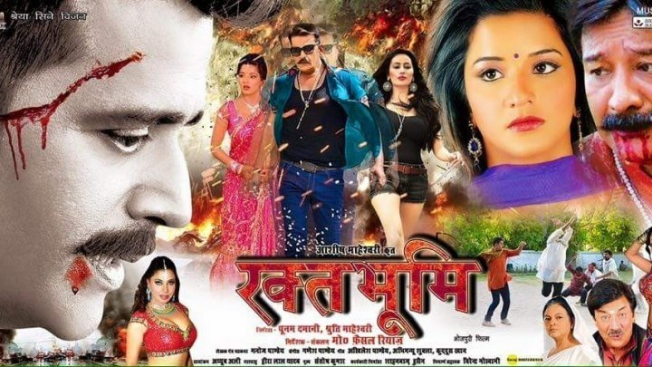 """Rakhtbhoomi"" 2016 (रक्तभूमि) Bhojpuri Songs _ Hot Monalisa, Sambhavna _ Video Jukebox"