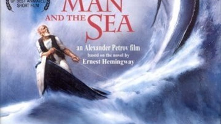 Александр Петров - Старик и море