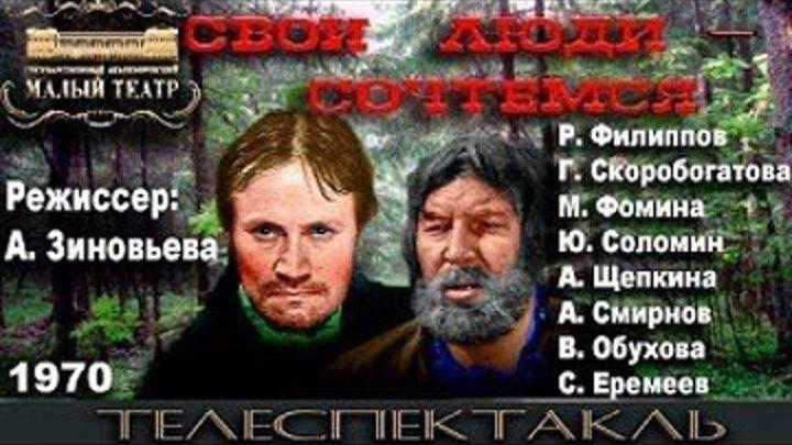"""т/с """"Свои люди - Сочтемся!"""" (1970)"""