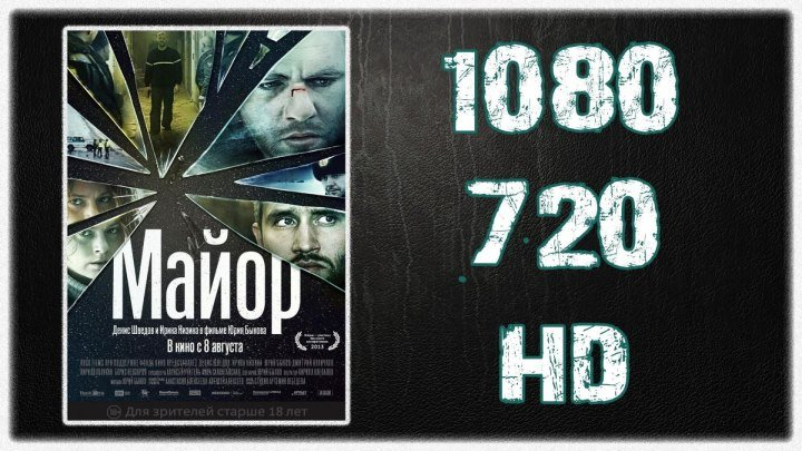 Майор (2013) FullHD