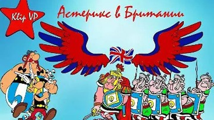 Астерикс в Британии _ Asterix chez les Bretons, мультфильм, 1986