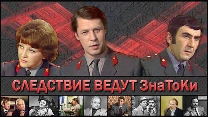 Следствие ведут Знатоки.Дело 1-Чёрный маклер-1971. СССР, Детектив