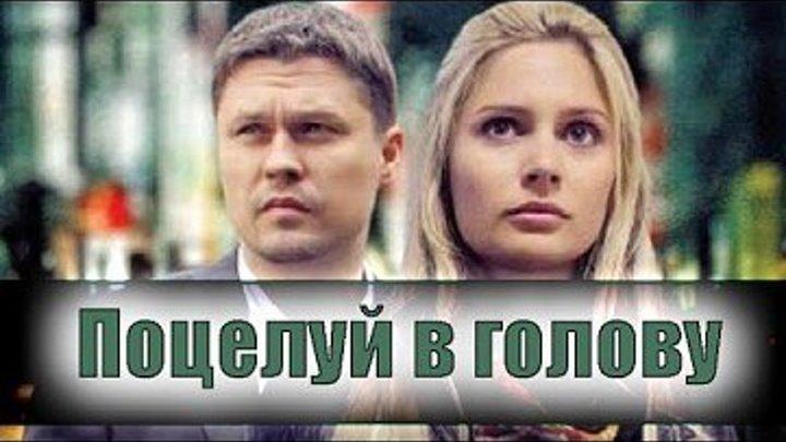 Поцелуй в голову (2012) Россия Мелодрама, криминал