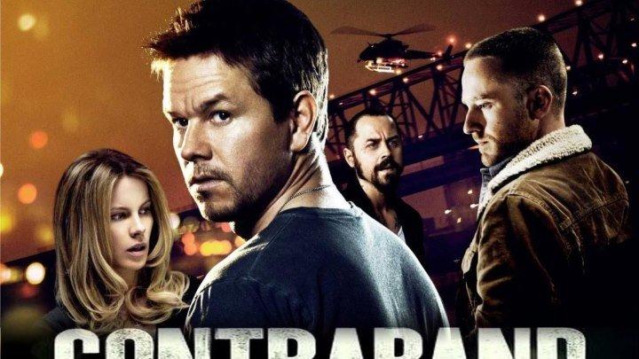 Контрабанда HD (Боевик,триллер, драма,криминал)
