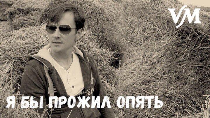 Вячеслав Мясников - Суперпесня - Я бы прожил опять (Премьера!)