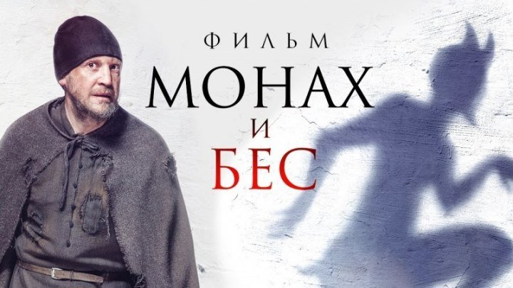 Монах и бес. Фильм, 2016 (12+) [HD]