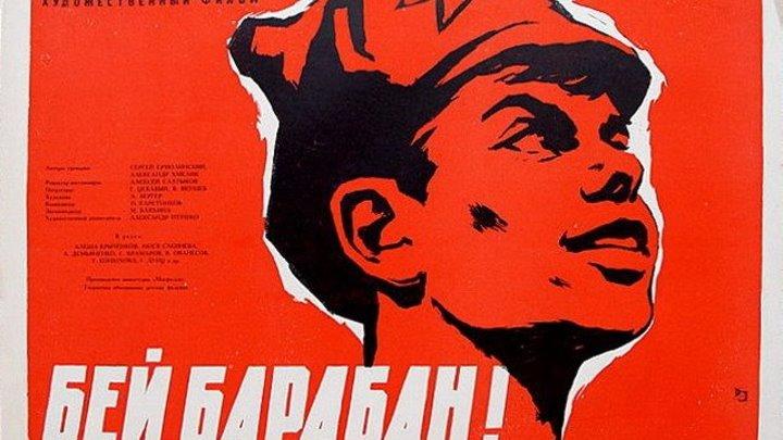 """""""Бей, Барабан!"""" (1962)"""