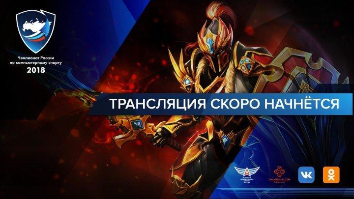 Dota 2   Чемпионат России по компьютерному спорту 2018   Групповой этап