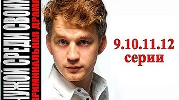 Чужой среди своих - Криминальная драма - 9.10.11.12 серии
