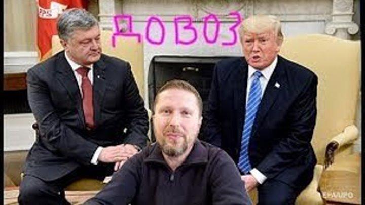 Как прошла встреча Трамpa и Порошенко