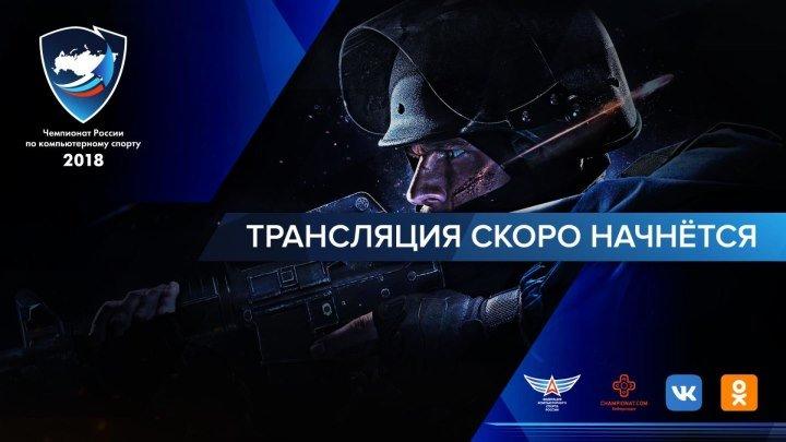 CS:GO   Чемпионат России по компьютерному спорту 2018   Групповой этап