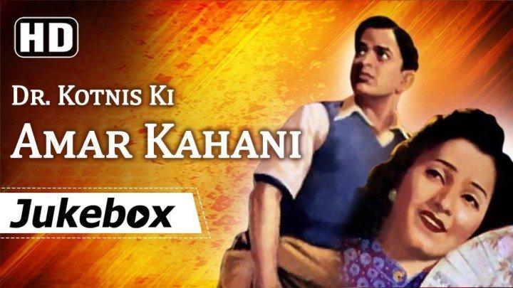 """""""Dr. Kotnis Ki Amar Kahani"""" [1946] V. Shantaram, Jayashree Old Bollywood Songs HD"""