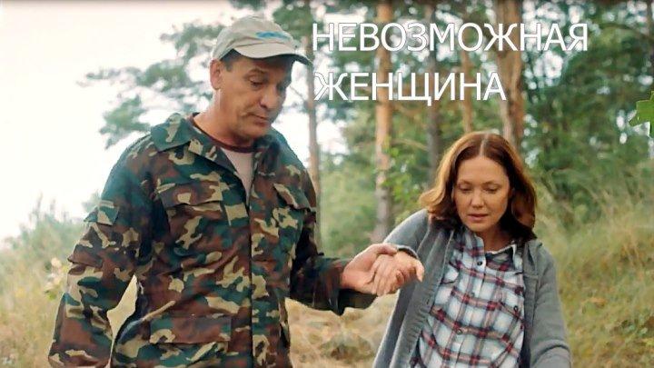 Русская мелодрама(2018) «Невозможная женщина»(все серии)