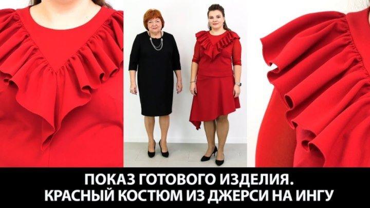 Обзор красного женского костюма из джерси на Ингу Асимметричная юбка и интересный топ с воланом
