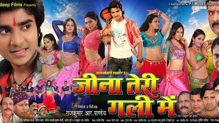 """""""Jina Teri Gali Me"""" 2013 - Chintu & Pakhi Hegde - Video Jukebox - Bhojpuri Hot Songs 20"""