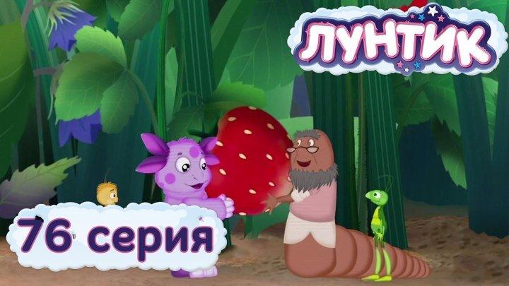 Лунтик и его друзья - 76 серия. Все вместе
