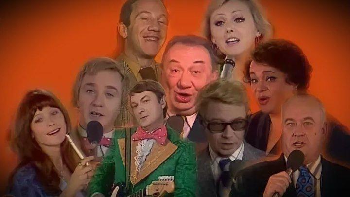 Эти невероятные музыканты, или новые сновидения Шурика (1977) — фильм-концерт по мотивам популярных комедий Леонида Гайдая