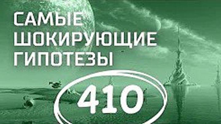 Армия зомби.Самые шокирующие гипотезы. Выпуск 410 от 12.03.2018