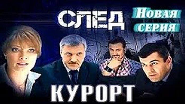 Cлeд. Курорт (новая серия) 12.03.2018