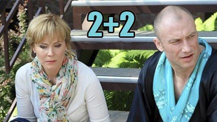Два плюс два ( 3 СЕРИЯ ИЗ 4 ) ( 2015 Г. ) HD