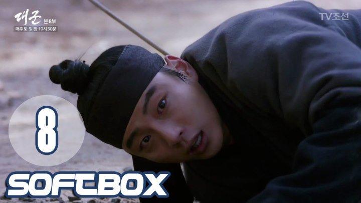 [Озвучка SOFTBOX] Великий принц 08 серия