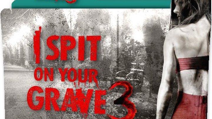 18+ Я плюю на ваши могилы 3 (2015)-триллер,ужасы,криминал
