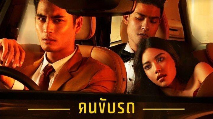 Водитель HD( 2017) 1O8Op.Триллер,Драма,Мелодрама_Таиланд