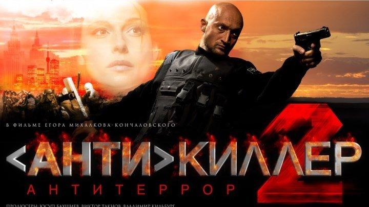 Антикиллер 2: Антитеррор (2003)Боевик, Россия.