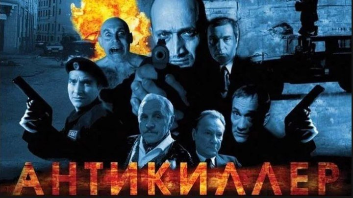 Антикиллер - 1(2003)Боевик, Россия.