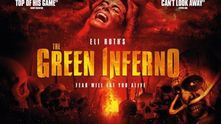 зелёный ад(2013)ужасы.приключения