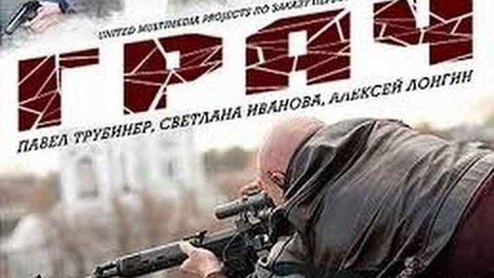 Грач (2012)Триллер, Детектив.Россия.