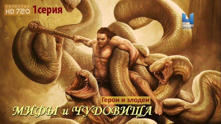 🎬 Мифы и чудовища • 1серия (Англия\HD72Ор) • Док.исторический \ 2О17г • Николас Дэй и др...