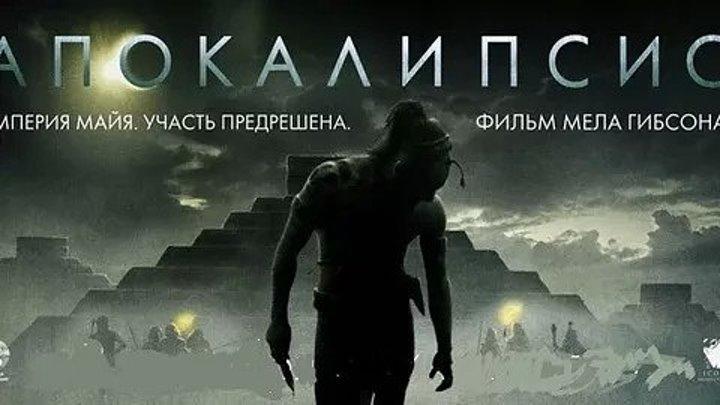 Апокалипсис _ Apocalypto, 2006 _ Лучшие приключения 2006 года