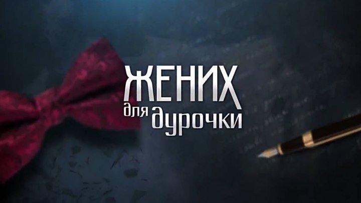 Русская мелодрама(2017) «Жених для дурочки»(все серии)