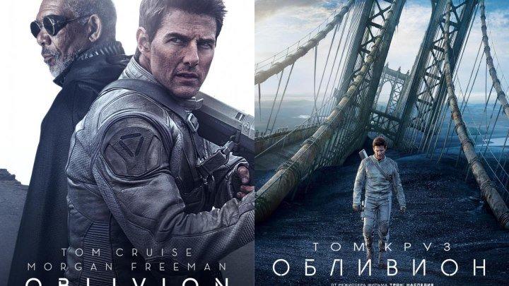 12+ 0.б.л.и.B.и.0.H 2013 фантастика, боевик, триллер, приключения, мелодрама