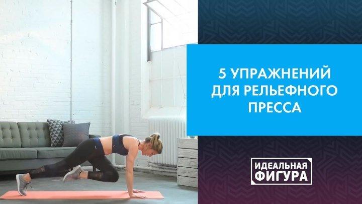 5 упражнений для рельефного пресса [Идеальная фигура]