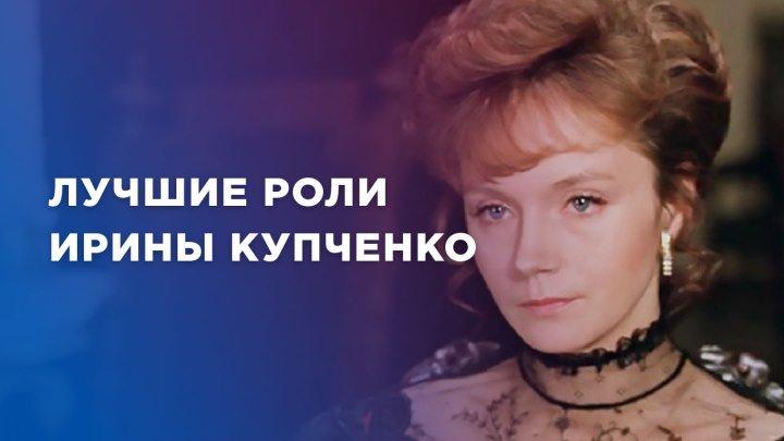Лучшие роли Ирины Купченко