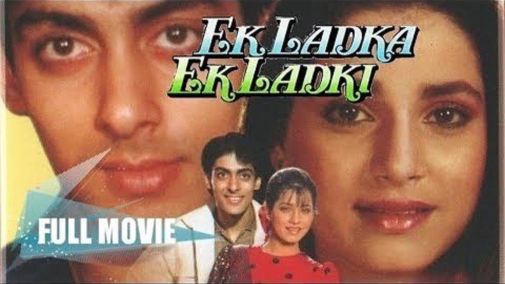 Любовь без памяти / Ek Ladka Ek Ladki / Индийские кино / 1992