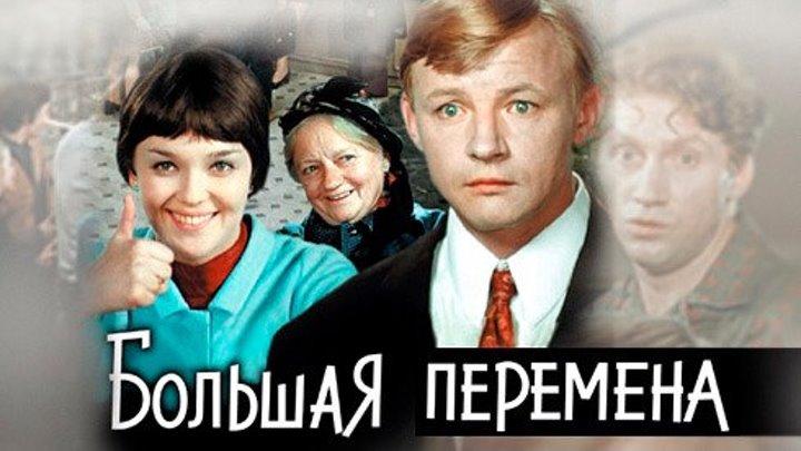 Большая перемена (1973)_ Лучшие российские сериалы 1972 года