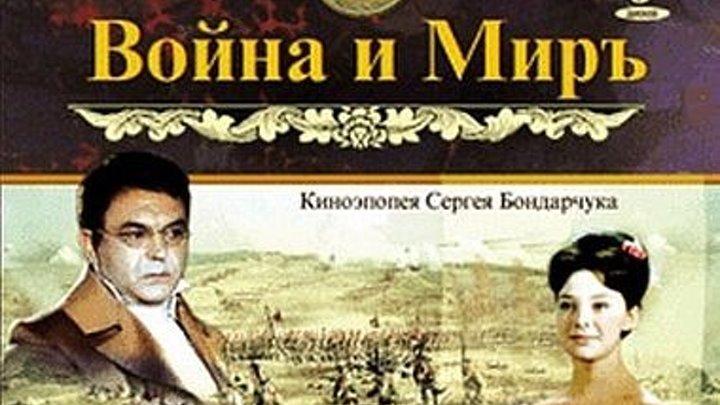 Война и мир киноэпопея 1965—1967 экранизация, драма