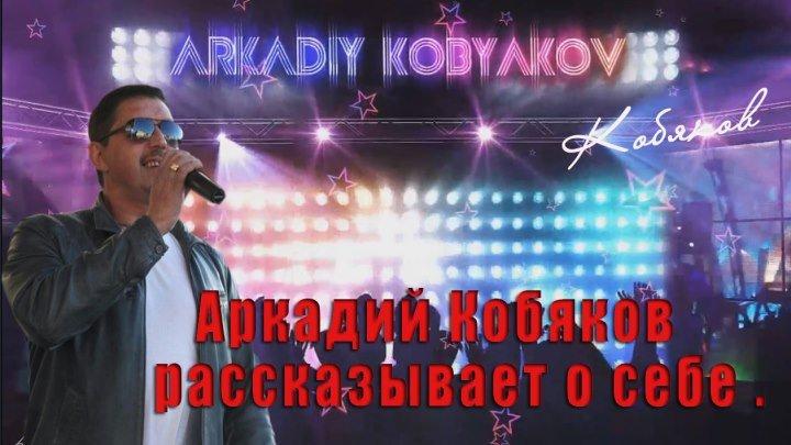 Акадий Кобяков говорит о своей мечте.Монтаж и эффекты-Алла Шандер.