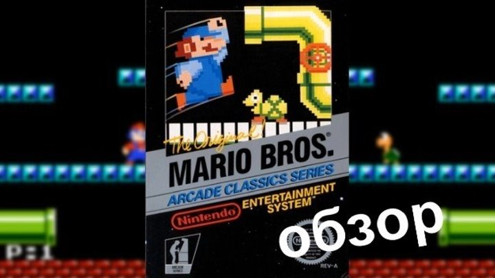 Mario Bros (1983) Обзор / Аркадный автомат