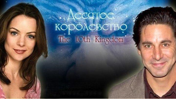 Десятое Королевство фильм - сказка 5 серий_ Лучшие фэнтези сериалы 1999 года