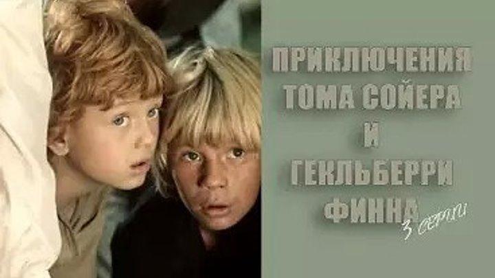 Приключения Тома Сойера и Гекльберри Финна (1-3 серии) HD 1981_ Комедия,приключения,семейный.