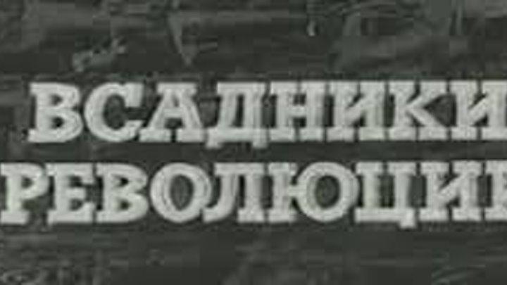 Всадники революции (1969)