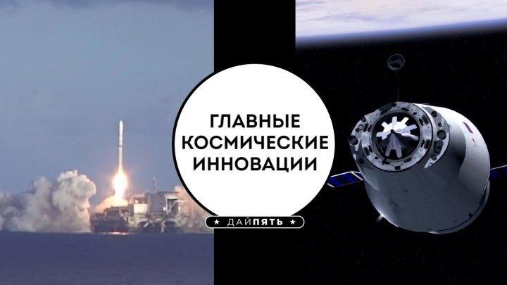 Топ 5 - Главные космические инновации