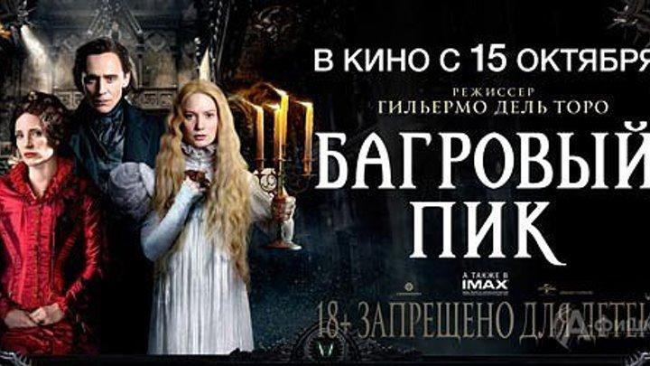 Багровый пик (2015).HD(фильм ужасов, триллер)