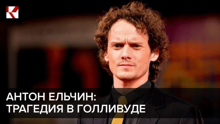 Антон Ельчин: Трагедия в Голливуде